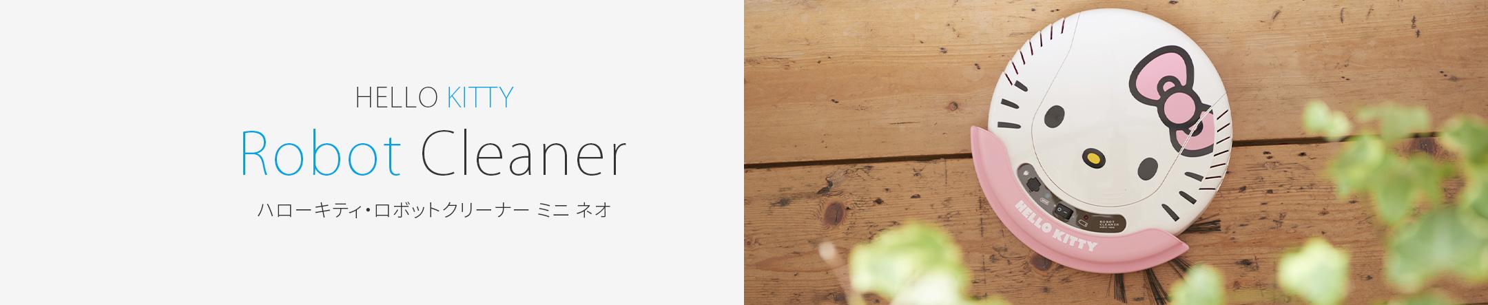 エコモ ハローキティ・ロボットクリーナー ミニ ネオ