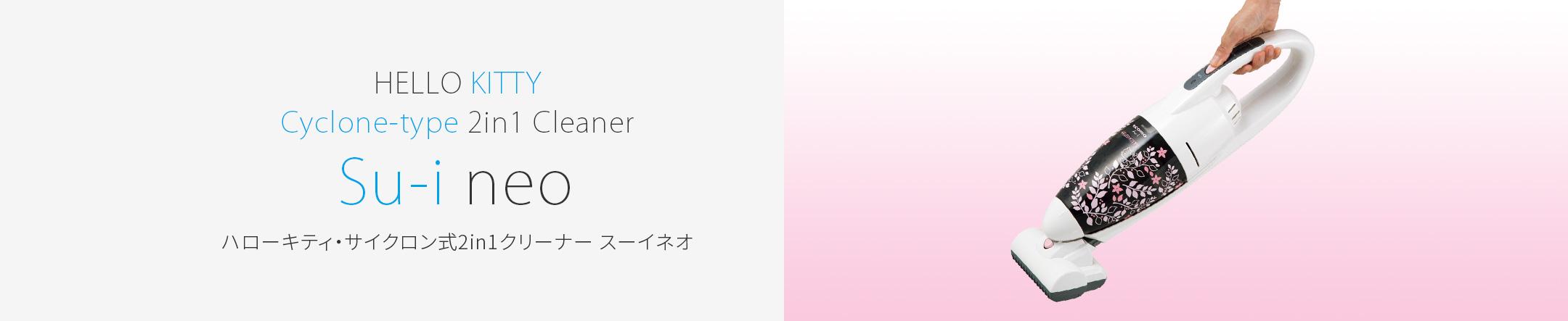 エコモ ハローキティ・サイクロン式2in1クリーナー スーイネオ