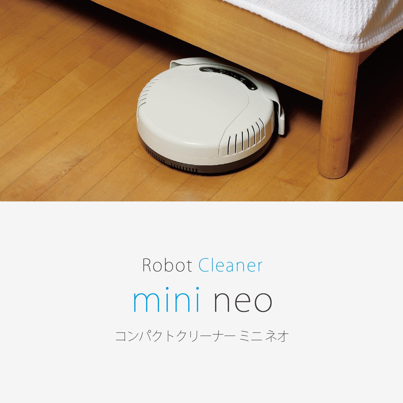 ロボットクリーナー ミニ ネオ