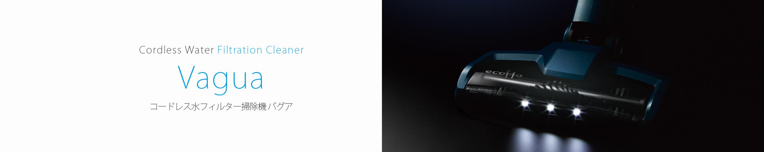 コードレス ウォーターフィルタレーションクリーナー [Vagua バグア]