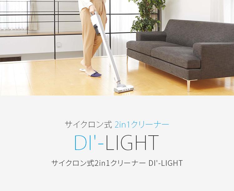 エコモ サイクロン式2in1クリーナー DI'-LIGHT