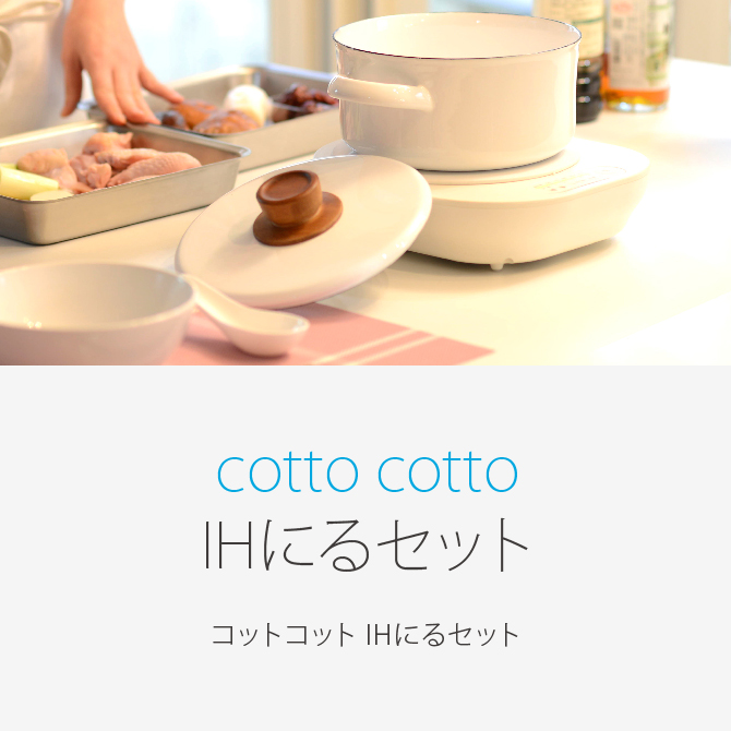 cotto cotto IHにるセット