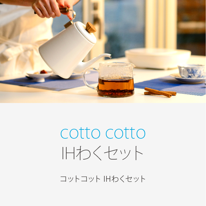cotto cotto IHわくセット