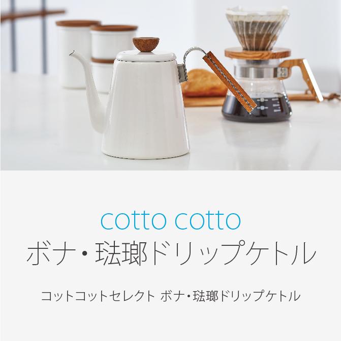 cotto cottoセレクト ボナ・琺瑯ドリップケトル