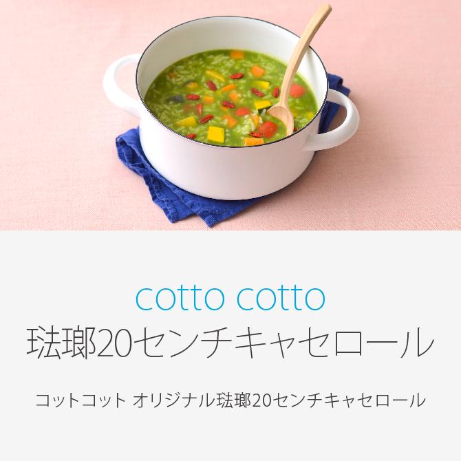 cotto cottoオリジナル 琺瑯20センチキャセロール
