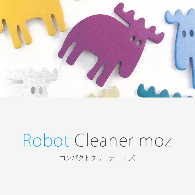 エコモ ポンテライン ロボットクリーナー moz