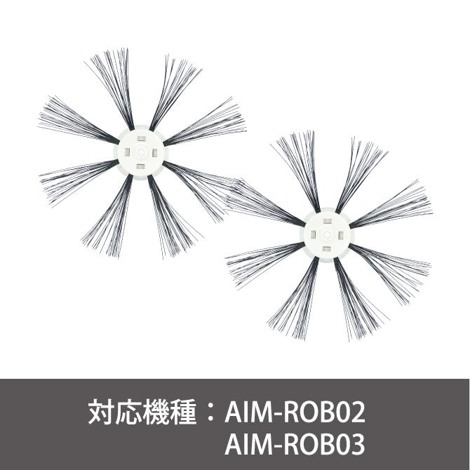 ロボットクリーナー専用 ワンタッチ回転ブラシ(2個入り)