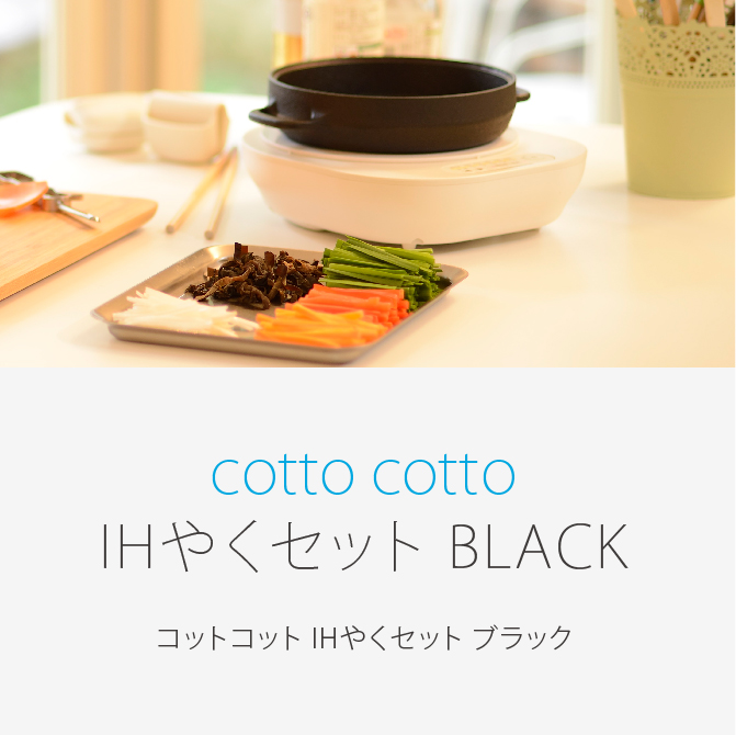 cotto cotto IHやくセット BLACK