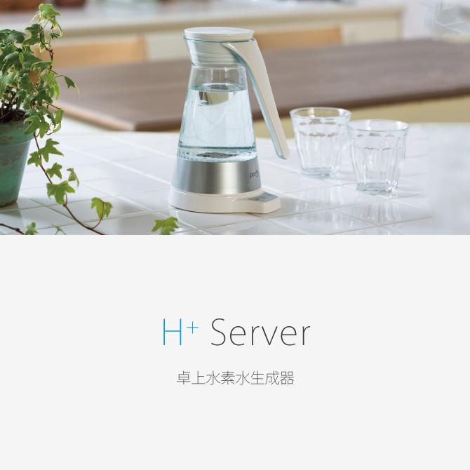ポルト 卓上水素生成器 H+server