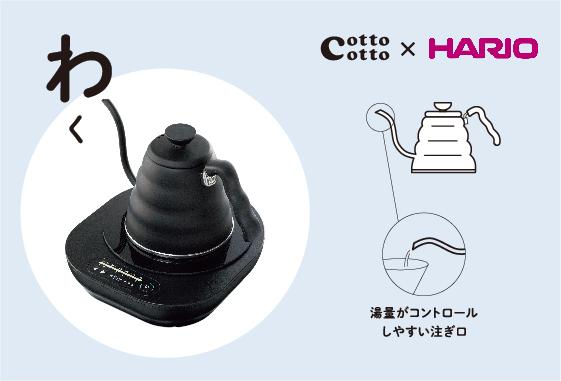 cottocotto IHわくセット BLACK
