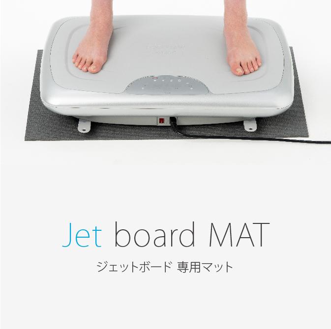 ポルト ジェットボード 専用マット