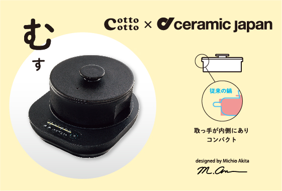 cotto cotto×ceramic japan