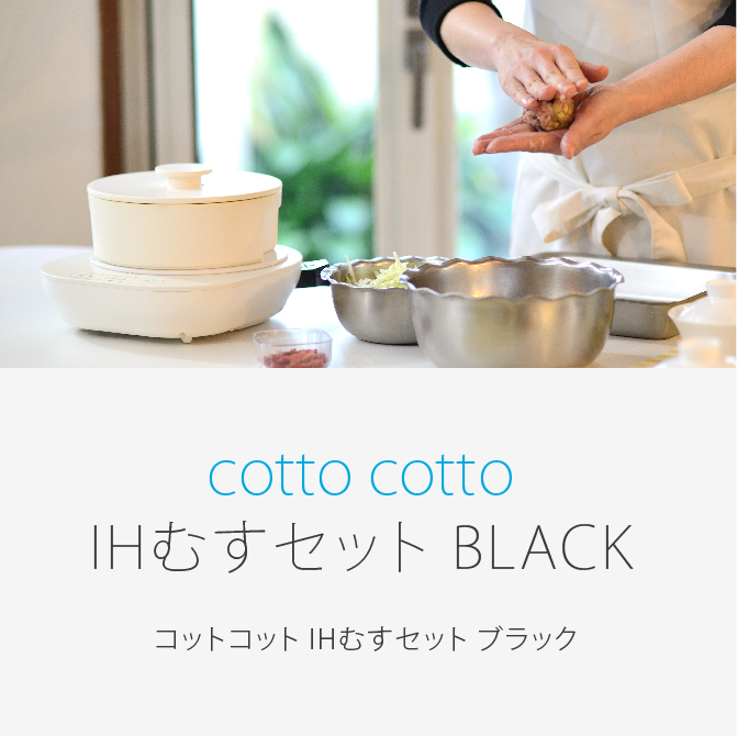 cotto cotto IHむすセット BLACK