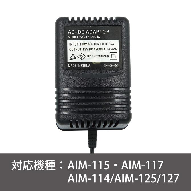 スイッチチェア専用 ACアダプター