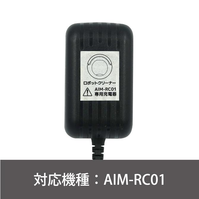ロボットクリーナー専用 ACアダプター