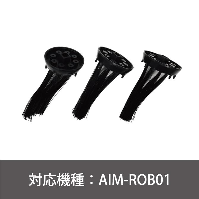 ロボットクリーナー専用 ネジ式回転ブラシ(3個入り)