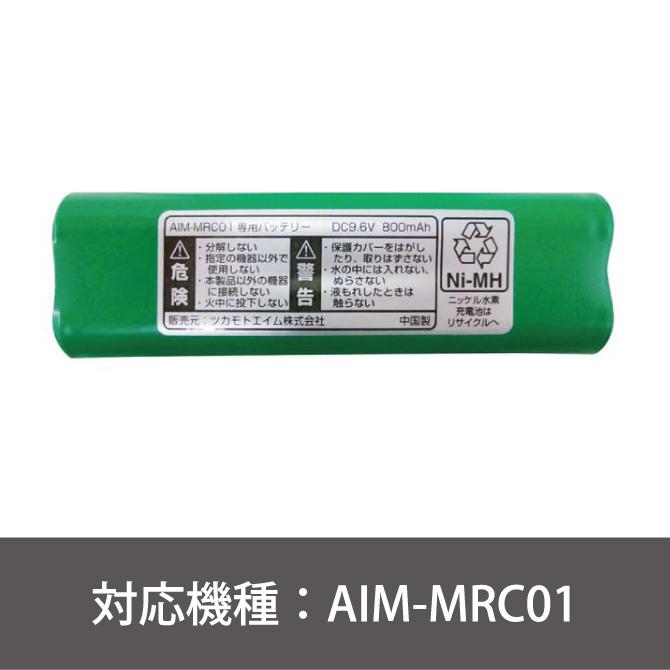 モップロボットクリーナー専用 バッテリー
