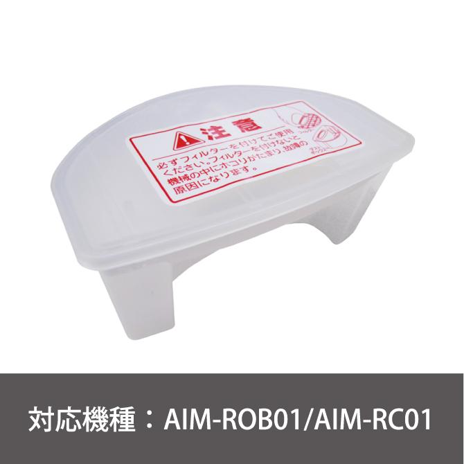 ロボットクリーナー専用 ダストボックス