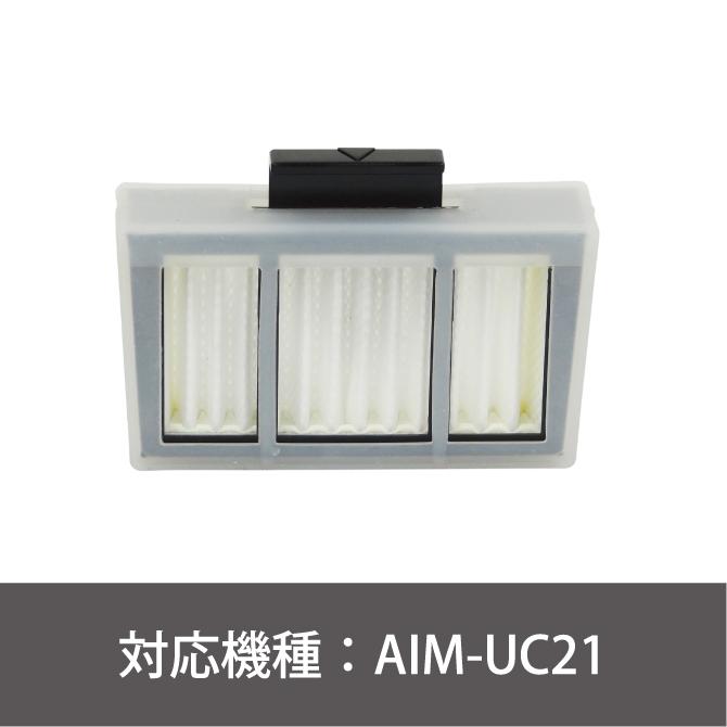 布団クリーナー専用 排気口フィルター