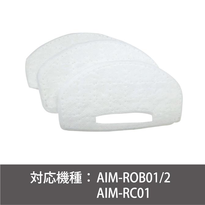 ロボットクリーナー専用 ダストボックスフィルター(3枚入り)