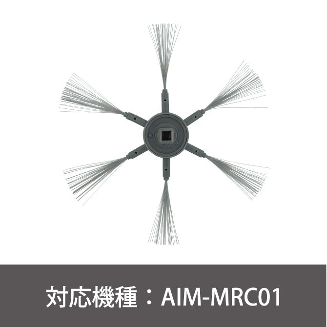 モップロボットクリーナー専用 回転ブラシ