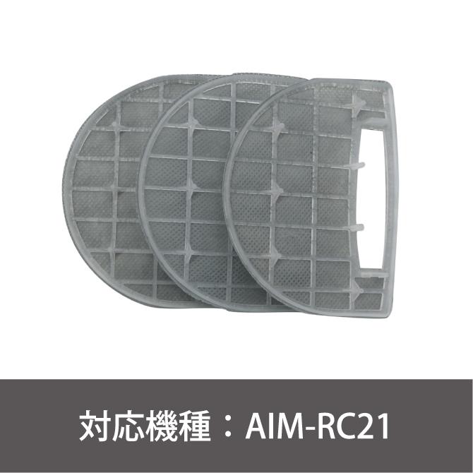 ロボットクリーナー専用 フィルター(3枚入り)