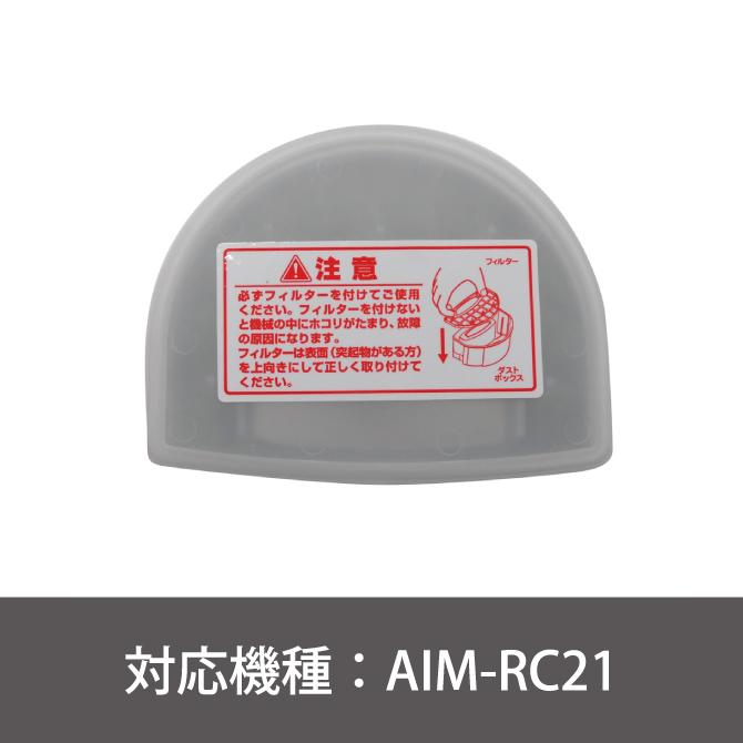 ロボットクリーナー AIM-RC21用ダストボックス