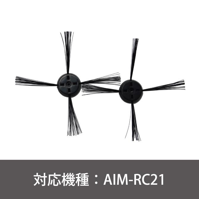 ロボットクリーナー専用 回転ブラシ(2個入り)