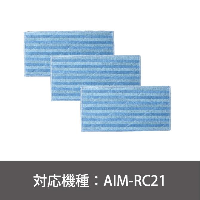 ロボットクリーナー専用 モップ(3枚入り)