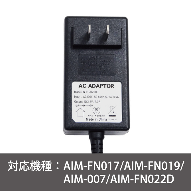 エアプリエ・エアリーシェイプ・エアリーフット専用 ACアダプター