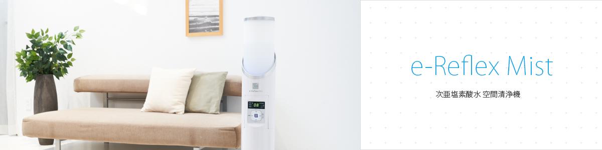 『e-Reflex Mist』次亜塩素酸水 空間清浄機