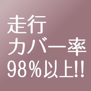 走行カバー率98%以上!