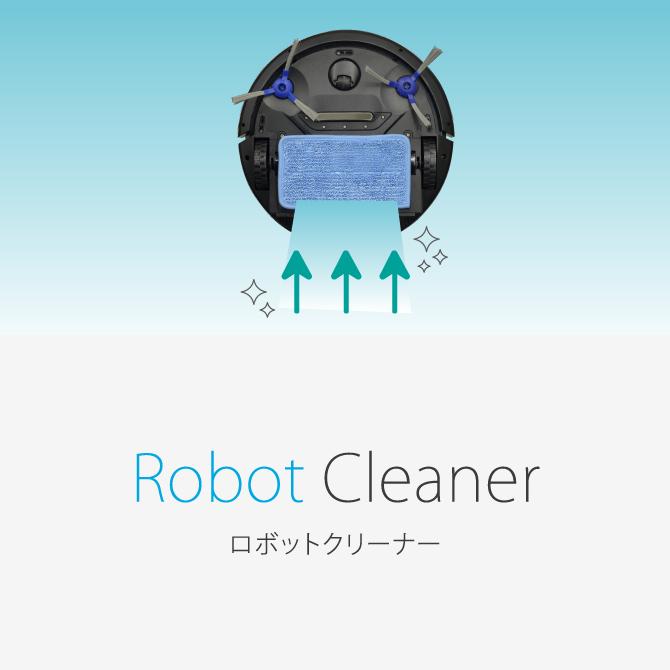 エコモ ロボットクリーナー クロス