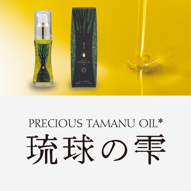 琉球の雫タマヌオイル