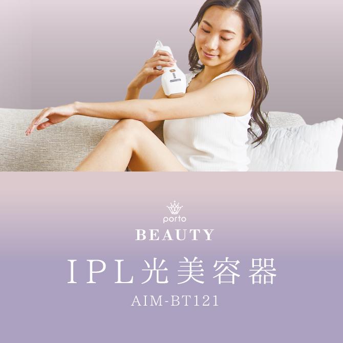 ポルトビューティー IPL光美容器 AIM-BT121