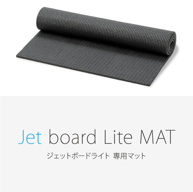 ポルト ジェットボードライト 専用マット